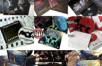 Самые востребованные русскоязычные хип-хоп альбомы 2014 года, что выходили на лицензионных компакт-дисках !!!