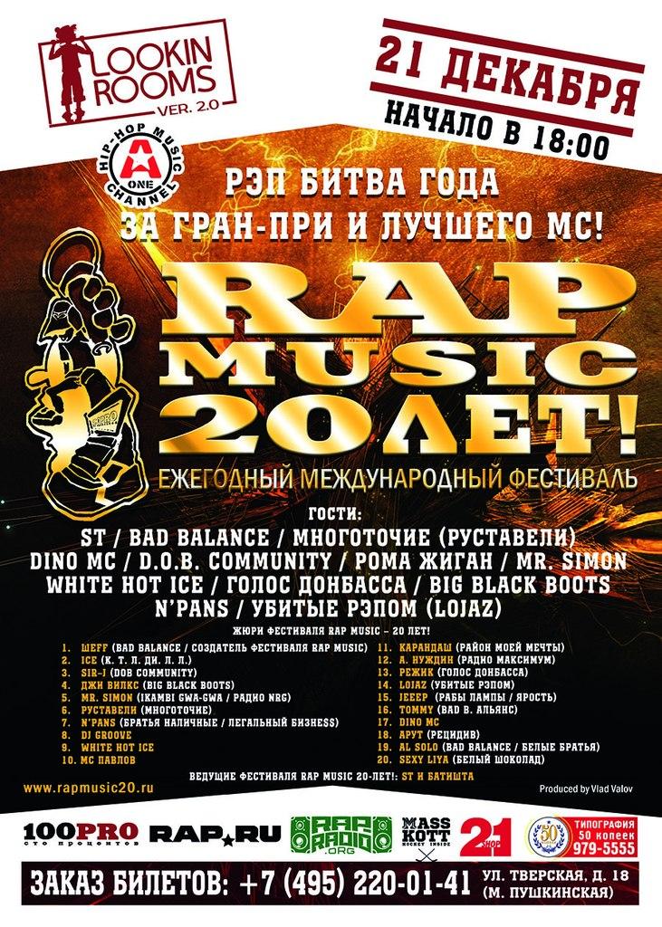 Фестиваль «Rap Music» — 20 лет