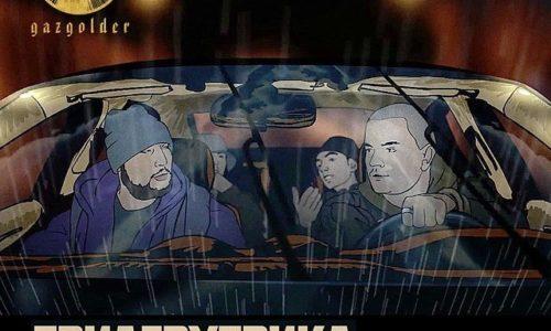 Триагрутрика с анимационным видео «Человек Дождя»