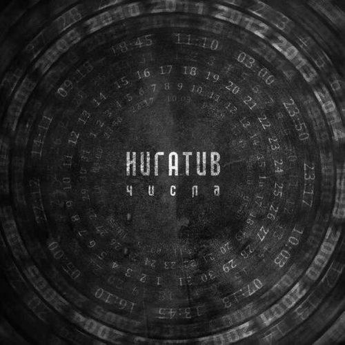 Нигатив (Триада) «Числа»EP