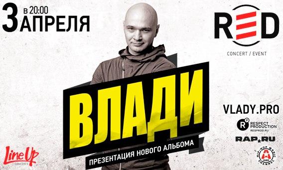 Влади (Каста), презентация нового альбома в Москве, 3 апреля 2015