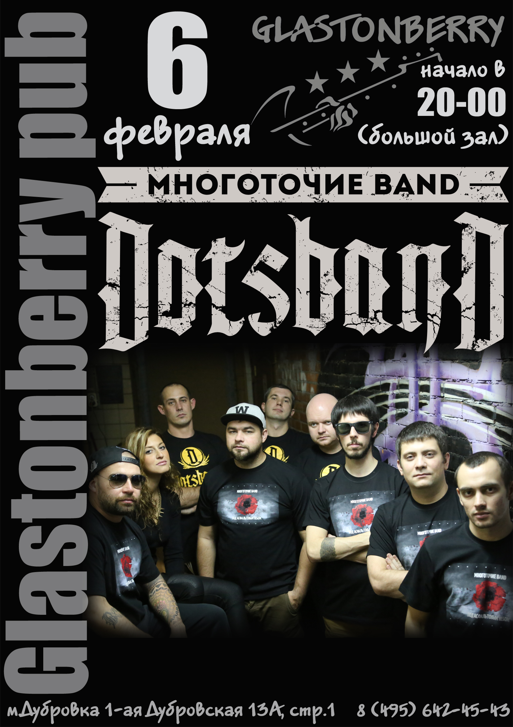 МНОГОТОЧИЕ BAND 6 февраля МОСКВА Glastonberry PUB