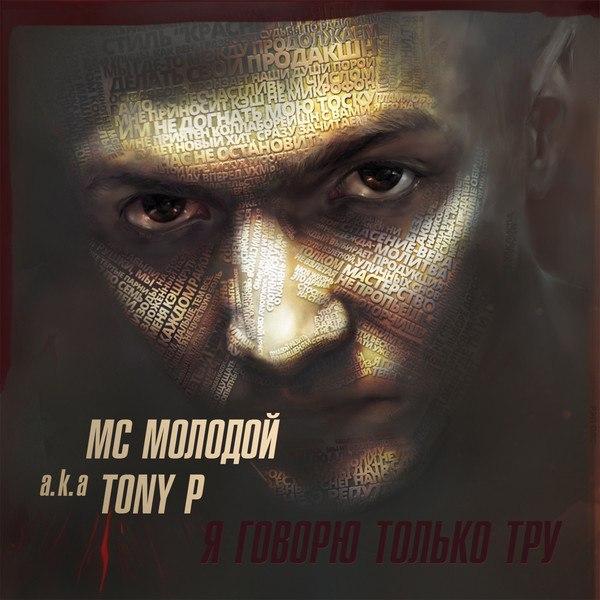 Рецензия на альбом МС Молодой a.k.a. Tony P. «Я говорю только тру»