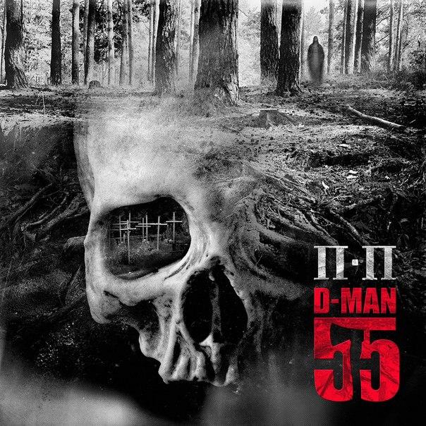 D-MAN 55 с новым видео «Корни» в поддержку релиза «ПП»