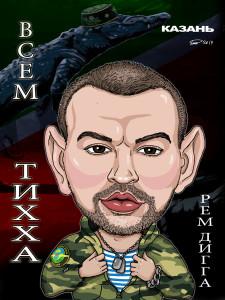 rem_digga_kazan