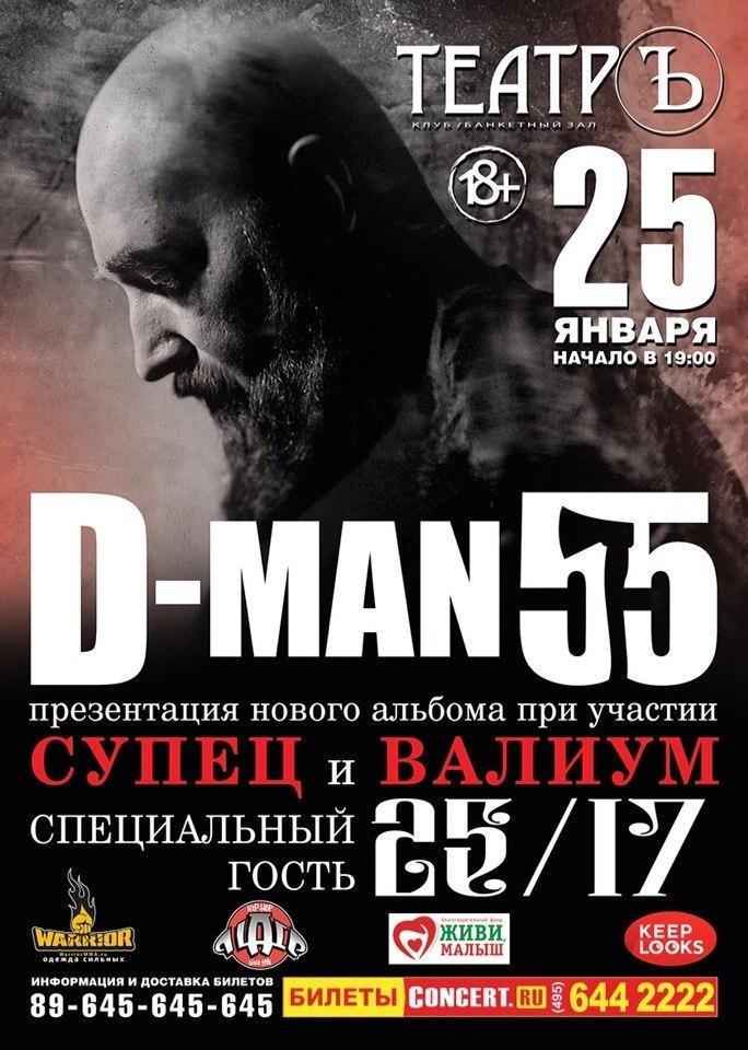 25 января 2015, D-MAN 55, презентация «Подобру-Поздорову» ЕР, при участии 2517, Супец, Валиум.