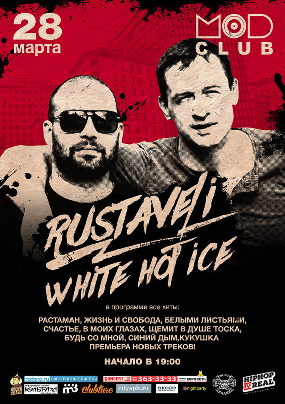 WHITE HOT ICE и РУСТАВЕЛИ | 28 МАРТА | САНКТ-ПЕТЕРБУРГ|