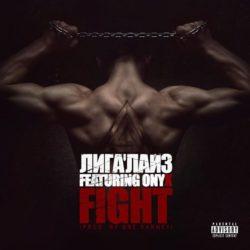 Лигалайз и ONYX сняли совместное видео на трек «Fight»