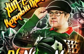 «Хип-Хоп, который Прёт» под таким названием должен выйти релиз от участника легендарных К.Т.Л.Ди.Л.Л.