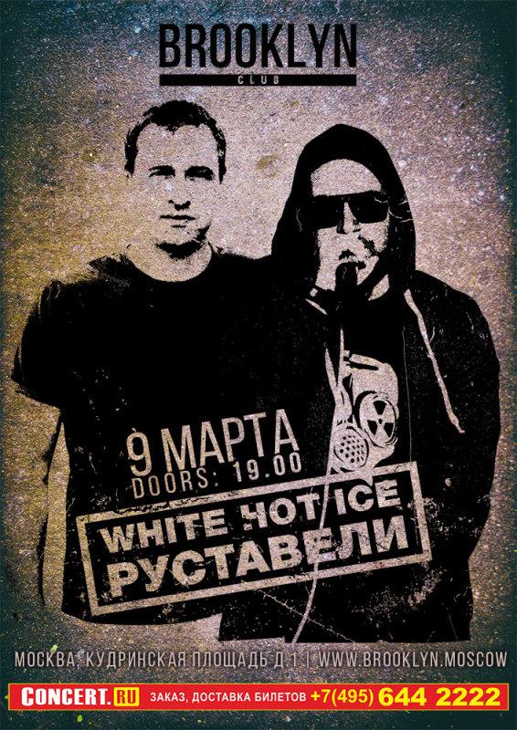 WHITE HOT ICE и РУСТАВЕЛИ | 9 МАРТА | МОСКВА |