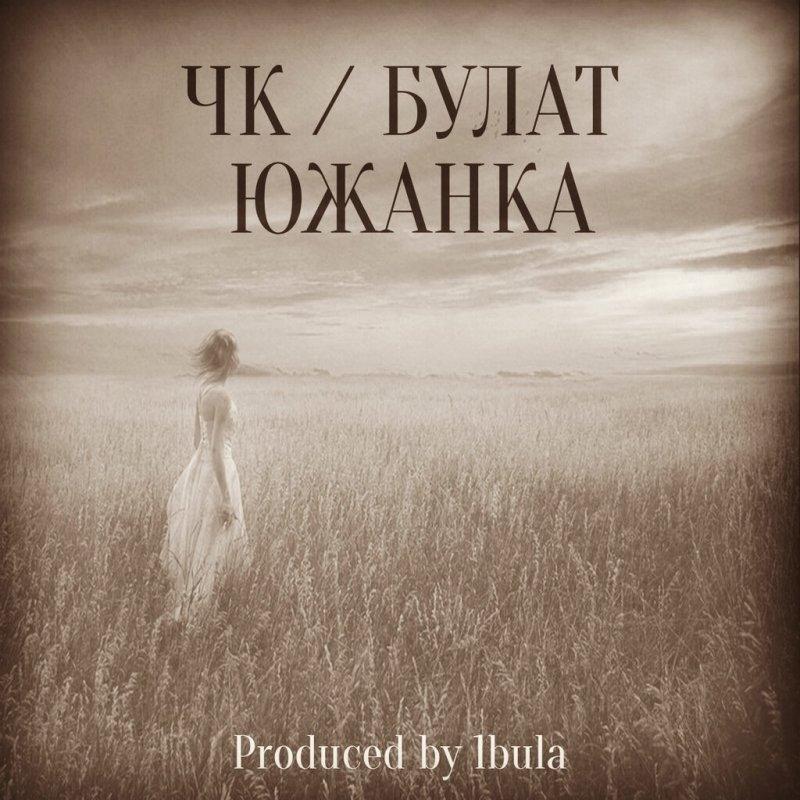 ЧК / Булат – Южанка (prod. by 1bula)