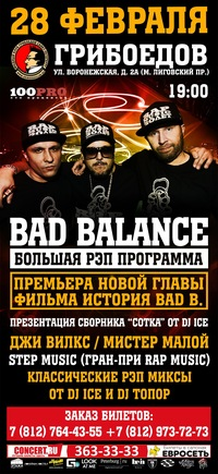 Bad Balance Питер 28.02.2015 клуб Грибоедов
