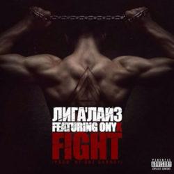 Новое совместное видео Лигалайз & ONYX на трек «Fight»