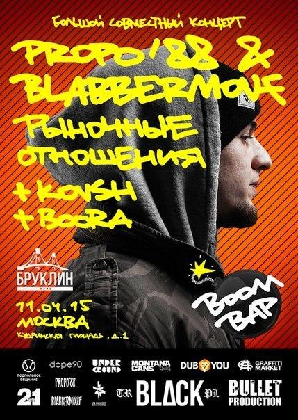 PROPO'88 & BLABBERMOUF + Рыночные Отношения, 10 апреля в Питере и 11 апреля в Москве