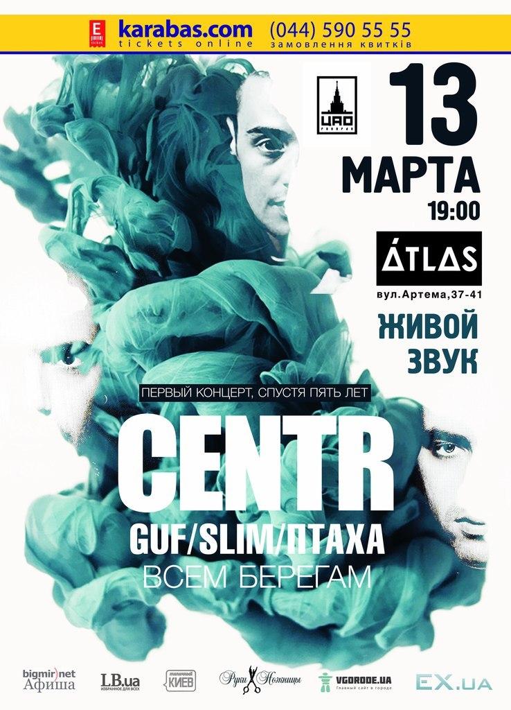 CENTR |Киев | ATLAS [Отменен!!!]