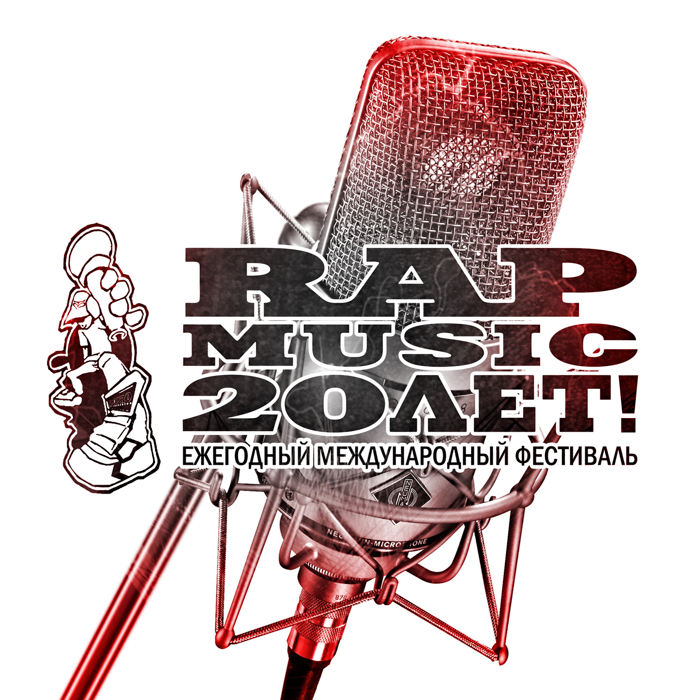 Сборник RAP MUSIC — 20 ЛЕТ!