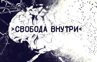 ЦеРН «Свобода Внутри» (2015)