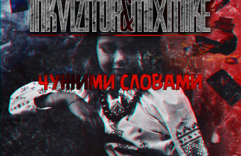 Інквізитор x MixMike — Чужими словами