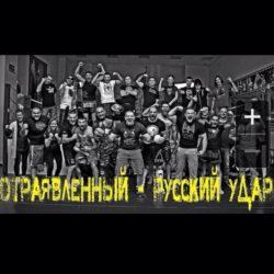 Любителям альтернативы: ОтРАявленный «Русский Удар», видео снято одним дублем