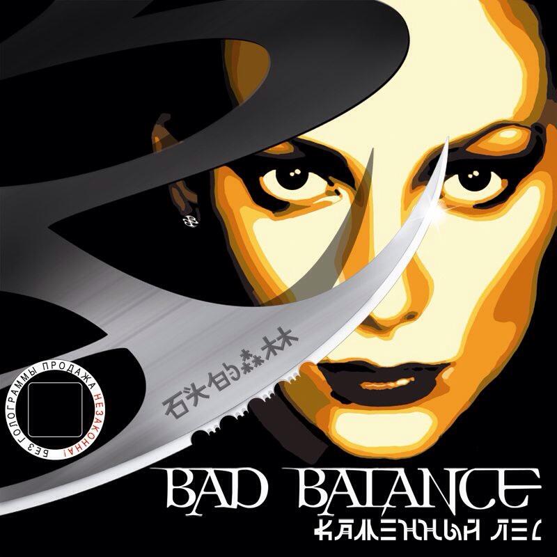 15 лет назад вышло видео Bad Balance «Питер — Я твой!»