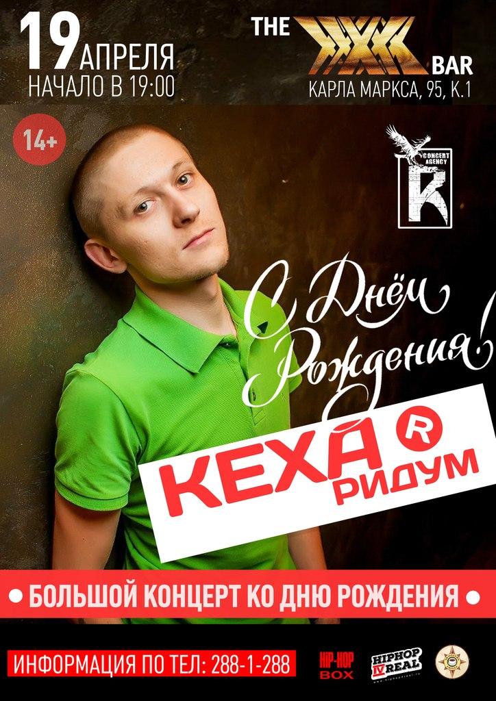 КЕХА РИДУМ | 19 АПРЕЛЯ | Красноярск