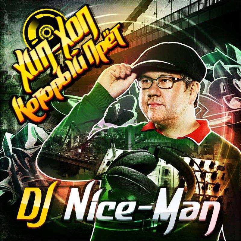 Сборник «Хип-хоп, который прет!» от DJ Nice-Man (КТЛ-ДиЛЛ)
