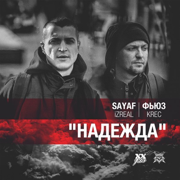 Sayaf (iZReal) и Фьюз (KREC) с совместным треком «Надежда»