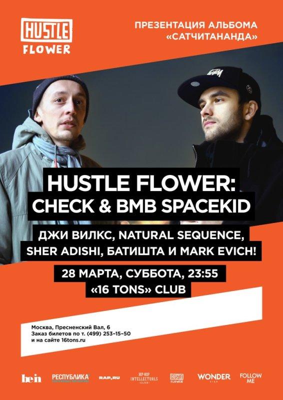 Презентация нового альбома CHECK и BMB SpaceKid