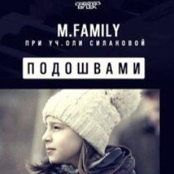 M.Family «Подошвами»