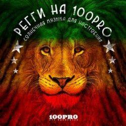 Выходит сборник «Регги на 100PRO», скомпилированный Шеff'ом