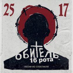 25/17 «Обитель. 16 рота» (2015)