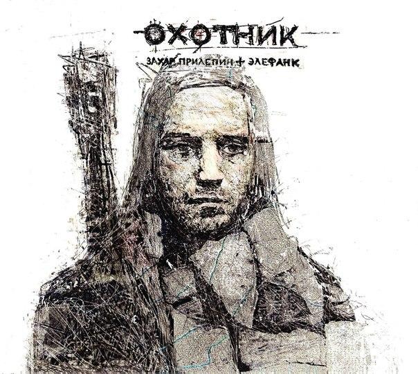 Не рэпом единым: Захар Прилепин & Элефанк «Охотник» (2015)