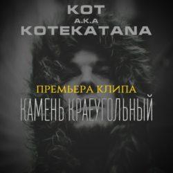 Качественный андеграунд из Одессы: kOt a.k.a. kotekatana «Камень краеугольный»
