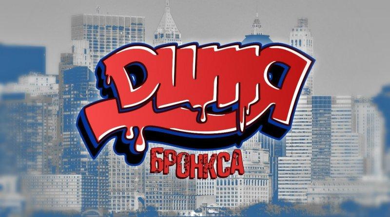 На нашем сайте будет выходить передача «Дитя Бронкса»!!! 23 апреля Новый выпуск!!!