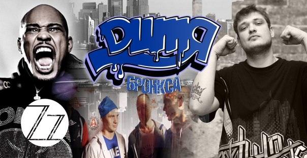 Только на сайте hiphop4real.com!!! Новый выпуск передачи Dитя Бронкса с участием Джино (1000 Слов), Sticky Fingaz,…