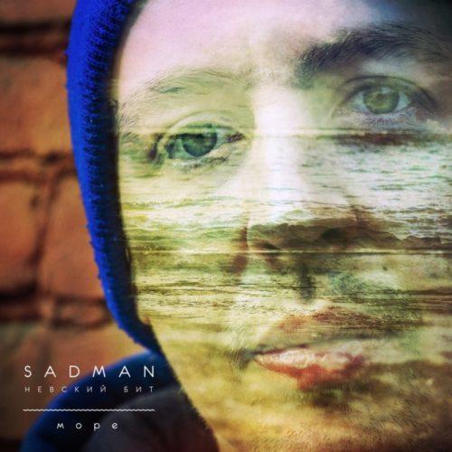 Sadman (Невский Бит) «Море» (2015)