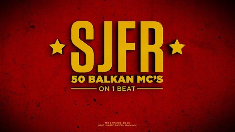 Сразу 50 МС с Балкан поучаствовало на одном 18-минутном треке