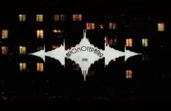 Девятый (Аромотерапія) с новым видео «Земля в иллюминаторе», на продакшен Jesse James из Люксембурга