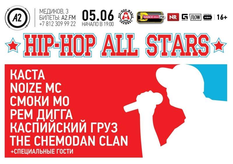 HIP-HOP ALL STARS: Каста, Смоки Мо, Noize MC, Рем Дигга, The Chemodan Clan, Каспийский Груз + спец.гости