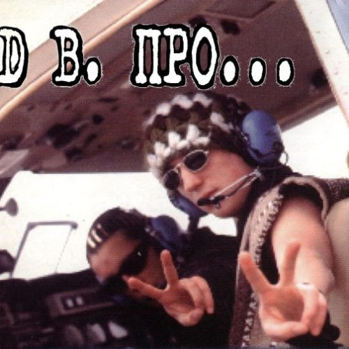 Влад «Шеff» Валов рассказал HipHop4Real о создании легендарного видео Bad B. Про… «Городская Тоска»