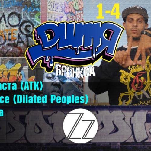 Новый выпуск передачи Dитя Бронкса: Граффити, Evidence (Dilated Peoples), Дэн Раста (АТК), Бьянка, ST