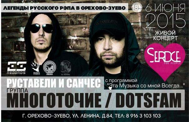 DOTSFAM(Руставели, Санчес) в ОРЕХОВО-ЗУЕВО 6 июня