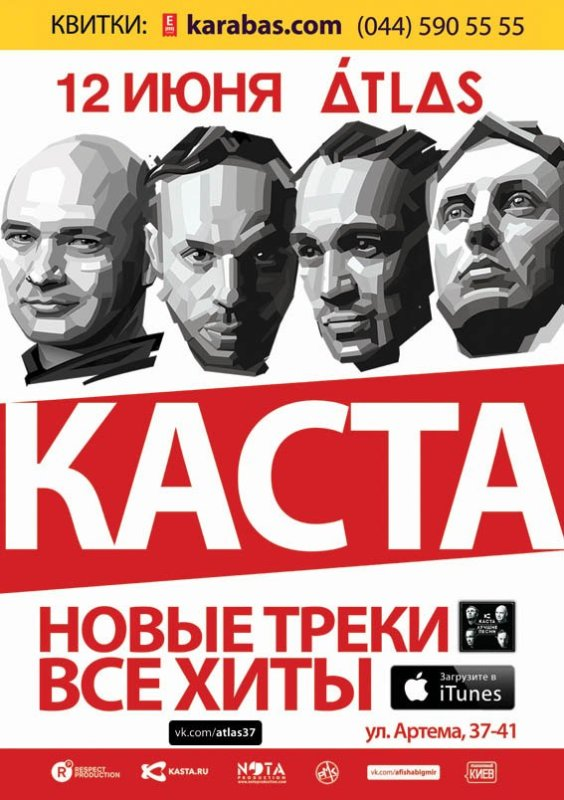 КАСТА в Киеве