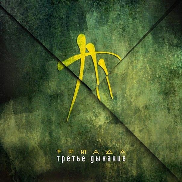 Новый альбом Триады «Третье Дыхание»