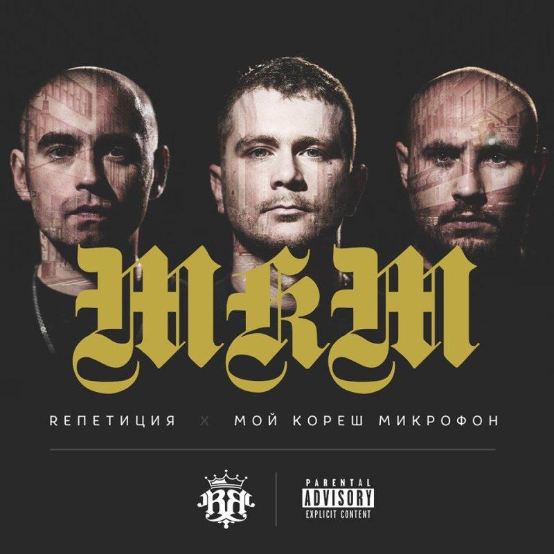 RепетициЯ «Мой Кореш Микрофон» EP