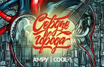 Позитивный посыл в новом видео от Amru и Cool-1 при участии вокалиста Юры_Ю