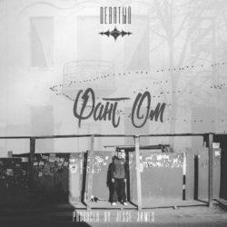 Девятый «Фант Ом » (2015) (Produced by Jesse James)
