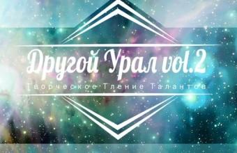 Сборник «Другой Урал 2» (ТТТ, 2015)