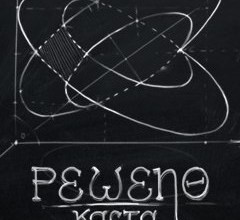 Каста с новым видео «Решено»