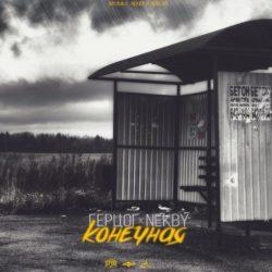Nekby (экс- Trilogy Soldiers) и Герцог, выпустили совместный трек